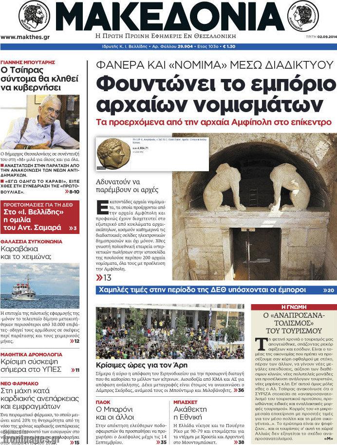 Διαβάστε τα πρωτοσέλιδα των πολιτικών εφημερίδων  2c7f9edd722
