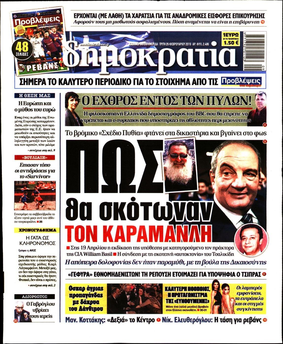 http://media.enikos.gr/data/photos/628968_ecd1fc2fad-a7ca8d47294957e6.jpg