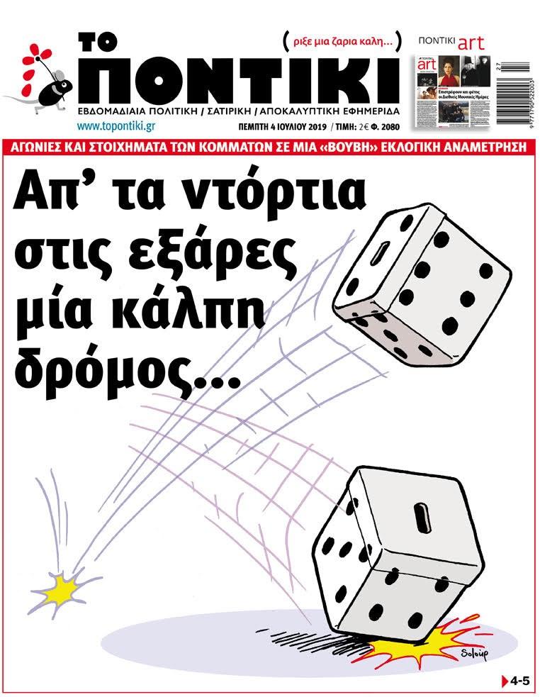 http://media.enikos.gr/data/photos/659405_0c0cbd0ef2-968deb8bec985fe1.jpg